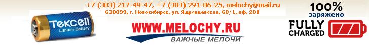 """Важные мелочи"" http://www.melochy.ru/"